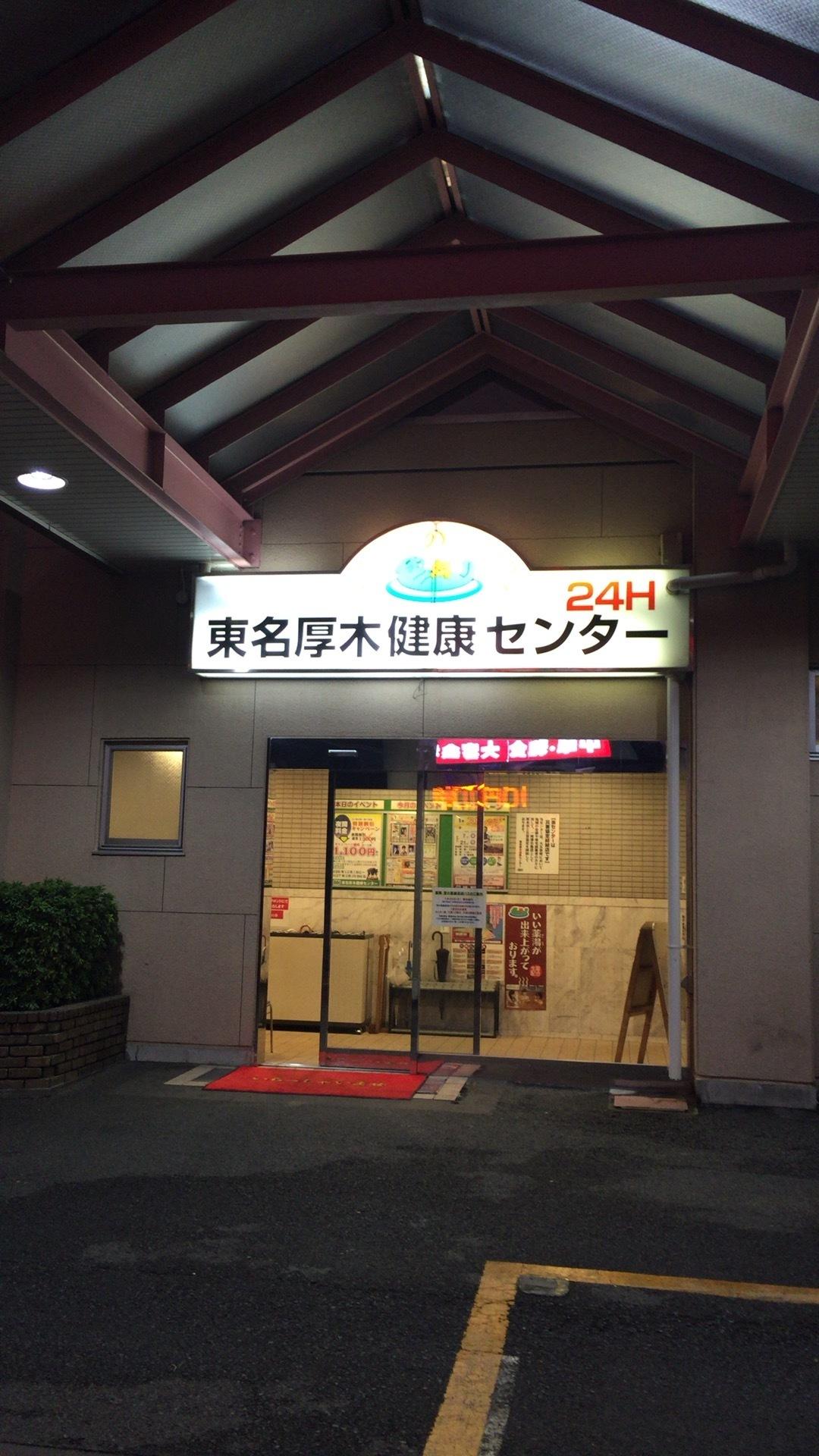 東名 厚木 健康 センター