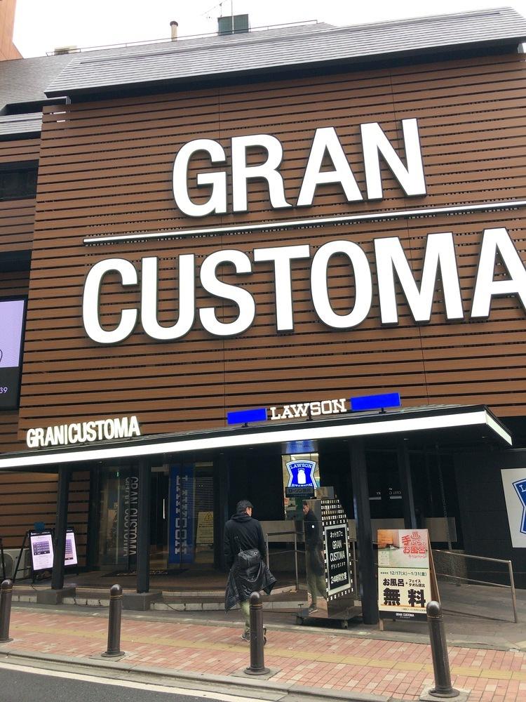 カスタマ グラン