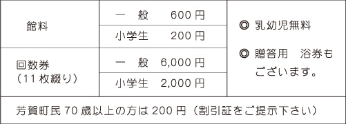 ryokin_hyo2_01404[1].jpg